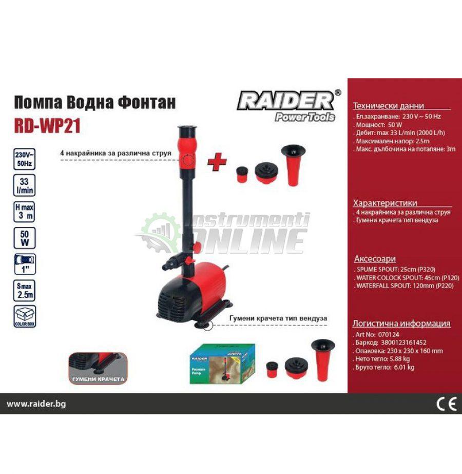 Водна, помпа, фонтан, 50 W, max 33, RD-WP21, Raider